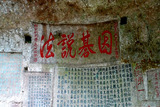 浮山摩崖石刻